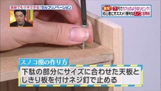 self-renovation-20141021-031.jpg
