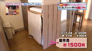 self-renovation-20141021-032.jpg