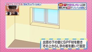 self-renovation-20141021-041.jpg