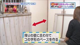 self-renovation-20141021-044.jpg