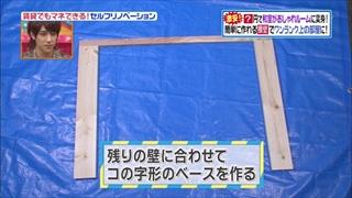 self-renovation-20141021-045.jpg