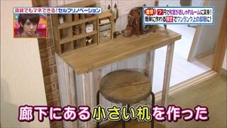 self-renovation-20141021-052.jpg