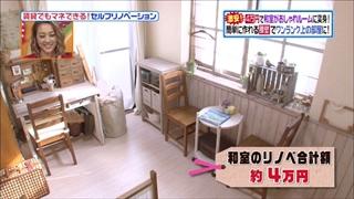 self-renovation-20141021-056.jpg