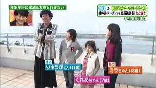 高橋茂雄(サバンナ)、礒村ミラ、琉翔、長森来愛