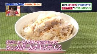 singapore-chicken-002.jpg