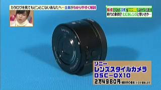 ソニー、レンズスタイルカメラ(DSC-QX10)