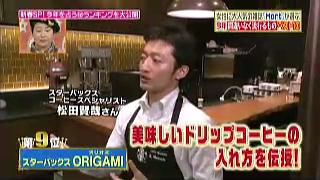 コーヒースペシャリスト、松田賢哉
