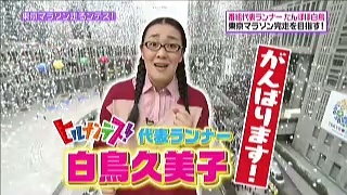 東京マラソンランナー、白鳥久美子(たんぽぽ)