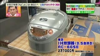 東芝IH炊飯器(RC-6GSE)