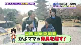 小林葉樹「佐藤かよママの身長を超す」