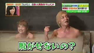 つるの剛士、鈴木奈々が混浴