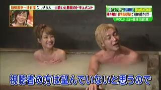 つるの剛士、鈴木奈々の裸画像