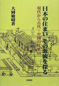 日本の住まい その源流を探る
