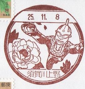 須賀川上野