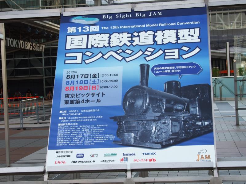 第13回国際鉄道模型コンベンションその13