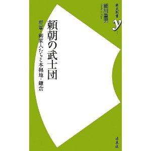 鎌倉の武士団