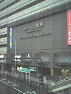 阿部野橋.jpg