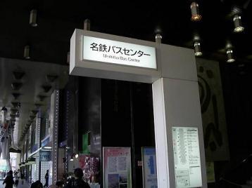 50名鉄バス1.JPG