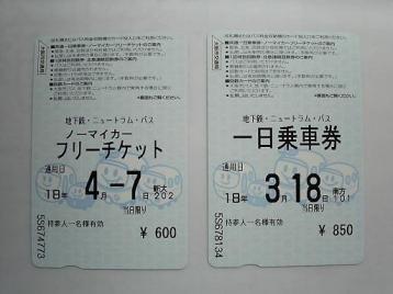 50一日乗車券+ノーカーチケット.JPG