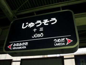 50阪急十三.JPG
