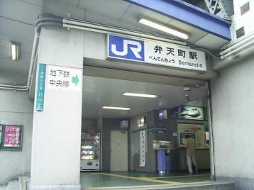 弁天町駅.JPG
