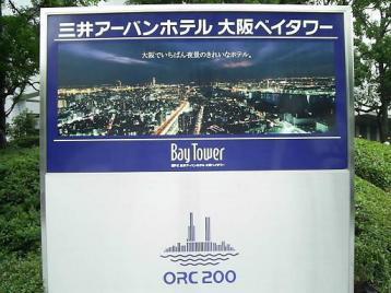 弁天町ORC看板.JPG