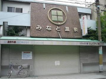 みなと温泉.JPG
