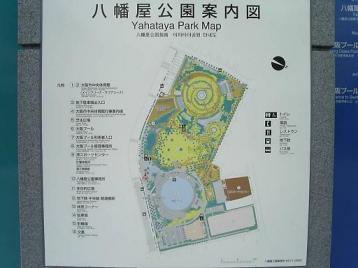 八幡屋公園.JPG