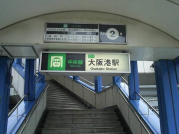 大阪港駅.JPG