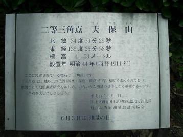 天保山プレート.JPG