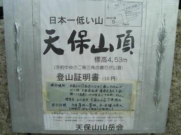 天保山たてかん.JPG