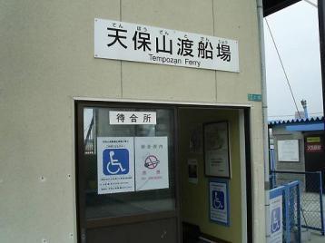 渡船場1.JPG