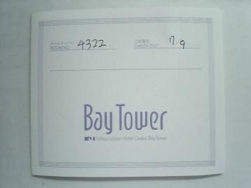ベイタワー宿泊票.JPG