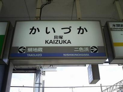 南海貝塚.JPG