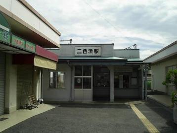 南海二色浜駅.JPG