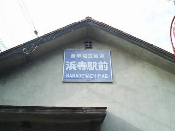 チン電浜寺駅舎.JPG