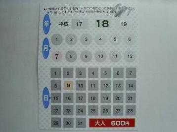 チン電テケテケ中.JPG