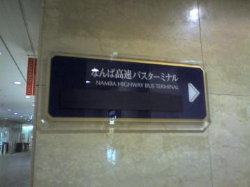 なんばBT.jpg