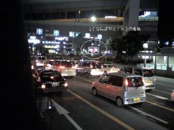 なんば湊町.jpg
