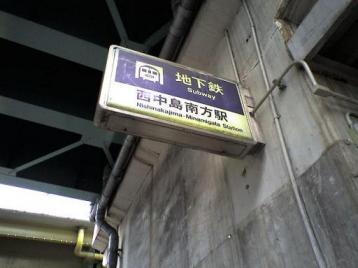 80 みなみかた.JPG