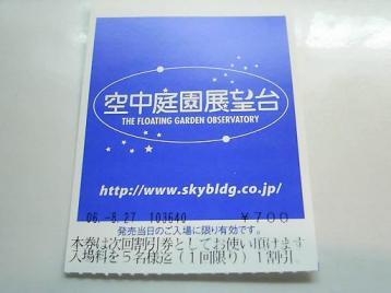 空中庭園入場券.JPG