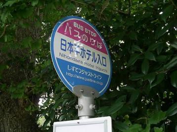 50 日本平バス停.JPG