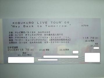 11/07 チケット.JPG