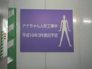 80 ナナちゃん.JPG