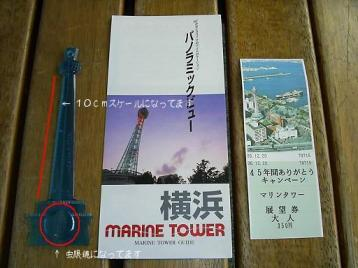 50 06チケット+.JPG