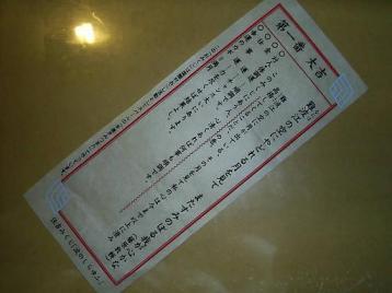 06 みくじ.JPG