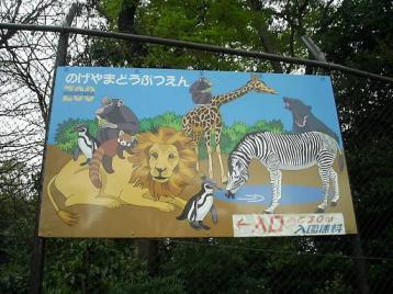 野毛山動物園入口1.jpg
