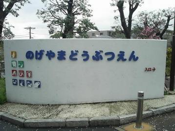 野毛山動物園入口2.jpg