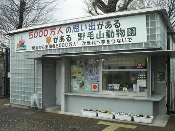 野毛山動物園入口3.jpg