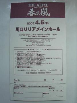 04/04川口メモチケ裏.JPG